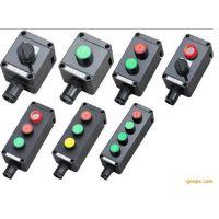防爆三钮按钮盒生产厂家 两钮按钮盒型号 急停按钮盒价格