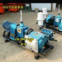 和田BW泥浆泵价格 150泥浆泵