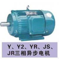 JR、JS、JS2、JSQ、JSL、JRL、JK、JK2电机三相异步电动机