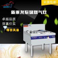 商用厨房设备一站式采购基地厨具营行单炒单温燃气灶