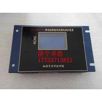 ZLDB-5X微电脑智能低压馈电保护装置+卓越