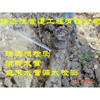 自来水管道漏水检测;消防管道漏水检测查漏13775609868