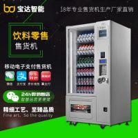 羌湖零食饮料自动售货机 学校供应酸奶自动贩卖机