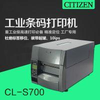 厂家直销西铁城CL-S700C工业型条码打印机不干胶标签铜版纸打印机