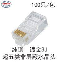 超五类非屏蔽水晶头 镀金RJ45 8P8C水晶头 非屏蔽水晶头 100只/包