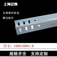 上海亿焕金属桥架150*100槽式桥架