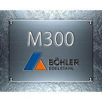 M300模具钢化学成分 百禄塑胶模具钢M300热处理加工