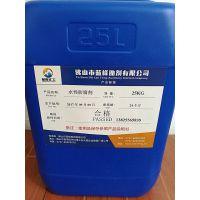 供应水性浆料防腐剂 乳液杀菌防臭剂