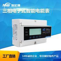 新宏博 三相单路电表 XHB-DTSD RS485远程抄表 多功能电能表 智能电表