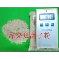 高释放量负离子粉 高量负离子粉 高能量负离子粉