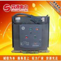 森源厂家直销 VS1-12户内高压真空断路器/固定式真空断路器