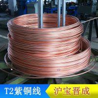 深圳沪宝T2紫铜线材厂家 紫铜电缆线批发