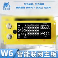 郑州跃龙净水器电脑板硬件和物联网云平台软件一体化生产厂家