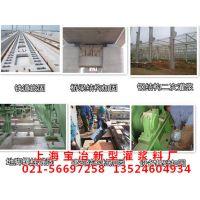 石家庄无收缩高强灌浆料 厂家销售 桥梁加固料生产厂家