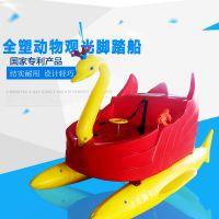 好奇游乐皇家天鹅脚踏船 淮安水战船生产厂家 全塑亲子休闲公园游船