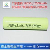 东莞鸿伟能源18650锂电池2500mAh电动自行车锂电池云台锂电池厂家