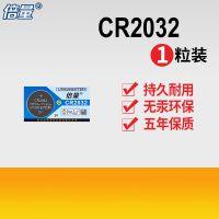 批发倍量 cr2032纽扣电池 3v锂电池 电子汽车钥匙遥控器专用电子