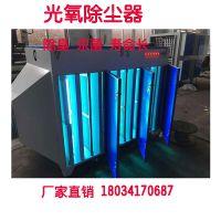 光氧除尘器 轻工机械光氧净化器