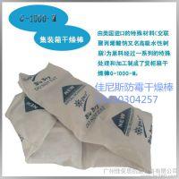 佳尼斯集装箱防霉干燥棒W-1000-M,防霉,防潮抗菌
