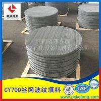 丝网波纹填料 精馏塔常用不锈钢丝网波纹填料