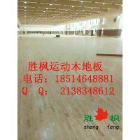 西藏山南体育运动木地板价格,请致电胜枫