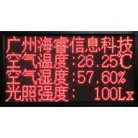 睿农宝智慧农业监控云平台 无线LED显示屏 物联网