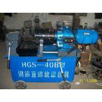 成都HGS-40B钢筋直螺纹滚丝机