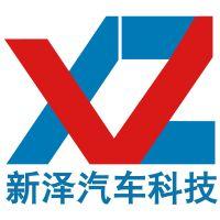 深圳市新泽汽车电子科技有限公司