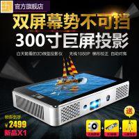 九影X1微型3D家庭投影仪手机无线WIFI迷你4K高清家用机