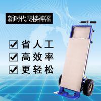 厂家直销运捷电动爬楼车大载重100公斤家电家具搬运车上下楼梯载重王搬家载物爬楼机
