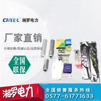 湘罗电力NLS-10/1.2电缆接头10KV单芯户内冷缩终端头1*70-95-120