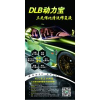 DLB动力宝三元催化清洗修复液