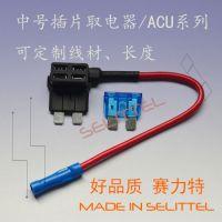 厂家直销 ACU中号插片取电器|超声波接合技术、安全、便捷 赛力特