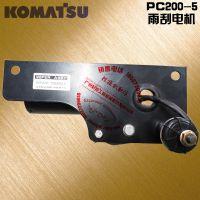 小松PC200-5挖掘机优质雨刮电机电器件多少钱18027299616