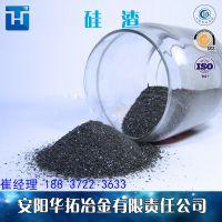 硅渣厂家现货出售 铸造炼钢用硅渣 硅渣质量行业