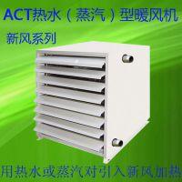 供应艾科特牌热水(蒸汽)型暖风机 工业暖风机 新风系列热风机