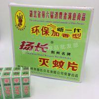 扬长灭蚊片  大烟雾灭蚊药 烟雾片 蚊香 杀虫剂  效信菊酯