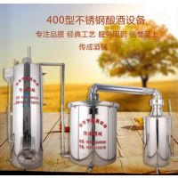 厂家直销传成牌400型蒸汽式不锈钢酿酒机器多少钱