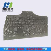深圳龙华皮制品皮料激光切割加工 手提包皮具皮料激光打孔加工厂家-满海激光雕刻