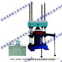 YAW-5000/10000/20000微机控制电液伺服压力试验机