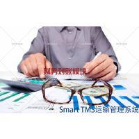Smart TMS运输管理系统——财务对账模块