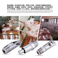 不锈钢自动猪用乳头式饮水器 鸭嘴式猪咀 猪嘴 猪用饮水器 猪水嘴