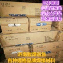 山东济南总代理电话 CMA-106耐热钢焊条价格