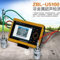ZBL-U5100非金属超声检测仪丨天津智博联检测仪器