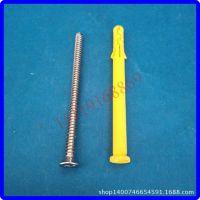 不锈钢塑料管膨胀螺丝 黄管膨胀建筑锚栓  定做特殊螺丝