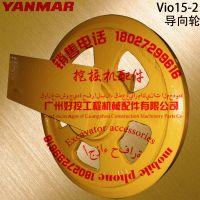 洋马VIO15-2小挖机导向轮配件18027299616洋马15引导轮
