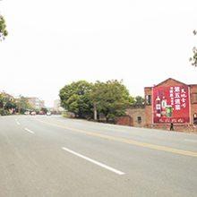 武汉宣传标语墙体广告、武汉手绘墙体广告、武汉喷绘墙体广告