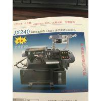 JX-240/250金鑫斜圆(高速)多功能商标印刷机