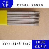 D852钴基焊条 耐高温磨损堆焊焊条