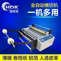 小型不干胶全自动裁切机 不干胶微电脑全自动切片机 不干胶切割机
